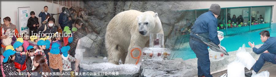 北斗製氷株式会社